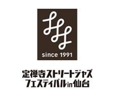 定禅寺ストリートジャズフェスティバルin仙台