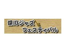 深川ジャズフェスティバル2015