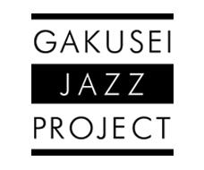 学生ジャズプロジェクト