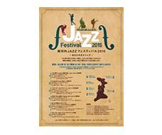 南河内JAZZフェスティバル2015