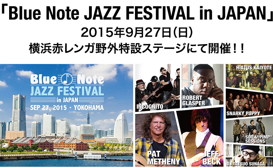 Blue Note JAZZ FESTIVAL in JAPAN |2015年