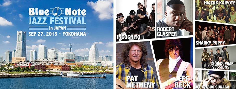 祝日本上陸!Blue Note JAZZ FESTIVAL in JAPANパットとジェフのギタープレゼント!